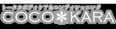 新潟市 整体 cocokara